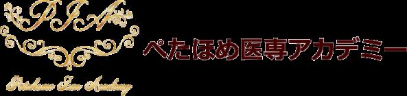 ぺたほめ医専アカデミー 藤田敦子の公式サイト